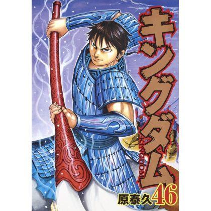 Kingdom vol.46 - Young Jump...