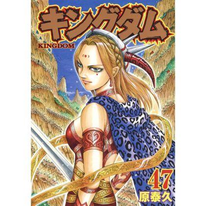 Kingdom vol.47 - Young Jump...