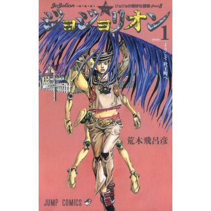 JoJolion vol.1- Jump Comics...