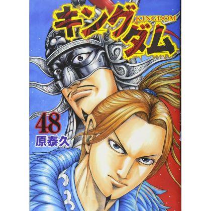 Kingdom vol.48 - Young Jump...