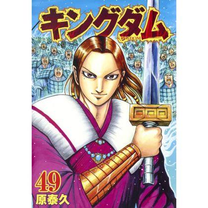 Kingdom vol.49 - Young Jump...