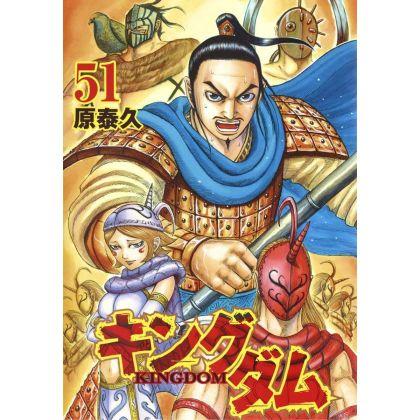Kingdom vol.51 - Young Jump...