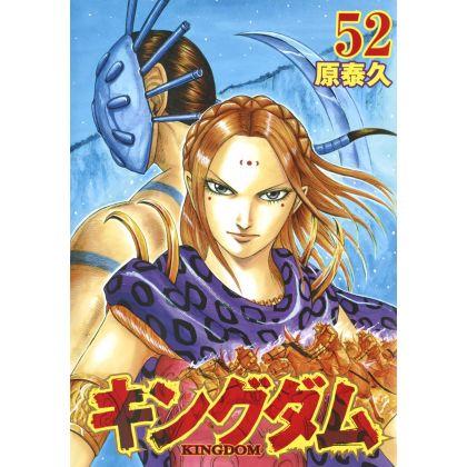 Kingdom vol.52 - Young Jump...