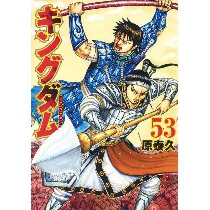 Kingdom vol.53 - Young Jump...