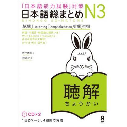 日本語総まとめ N3 聴解 CD2枚付...