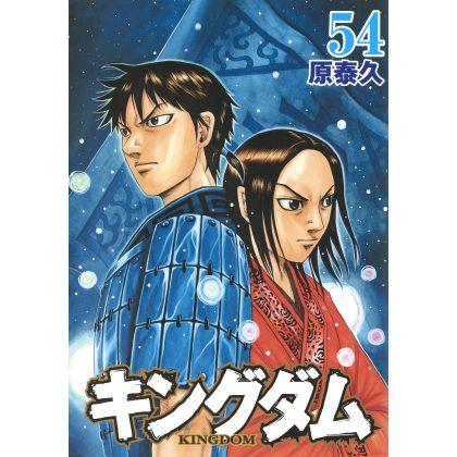 Kingdom vol.54 - Young Jump...