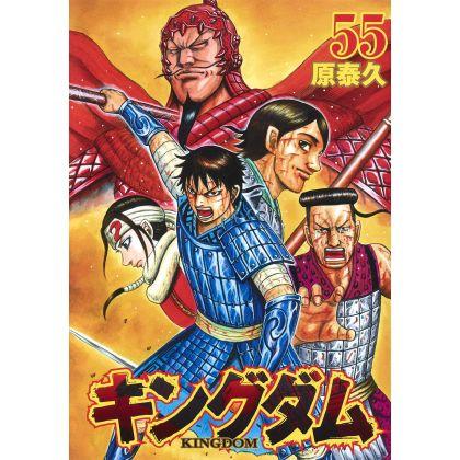 Kingdom vol.55 - Young Jump...