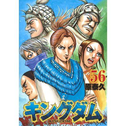 Kingdom vol.56 - Young Jump...