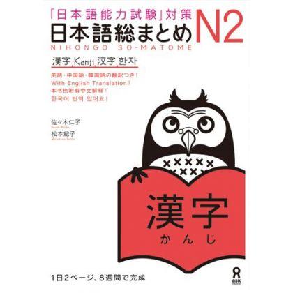 日本語総まとめ N2 漢字 (「日本語能力試験」対策)