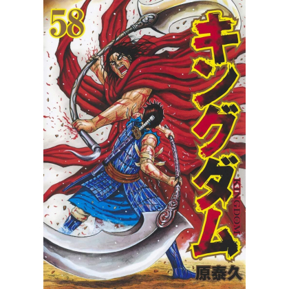 Kingdom vol.58 - Young Jump...
