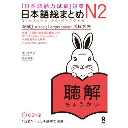 日本語総まとめ N2 聴解 CD2枚付...