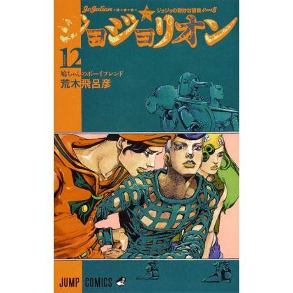 JoJolion vol.12- Jump...
