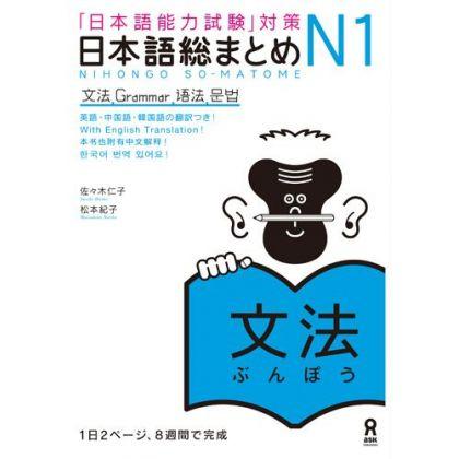 日本語総まとめ N1 文法 (「日本語能力試験」対策)