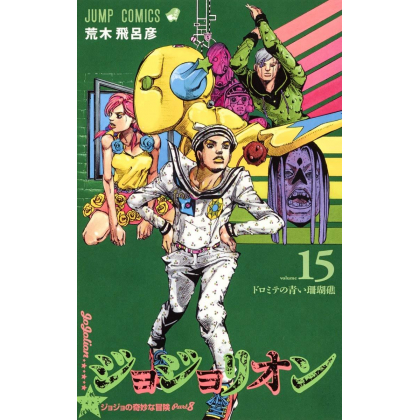 JoJolion vol.15- Jump...