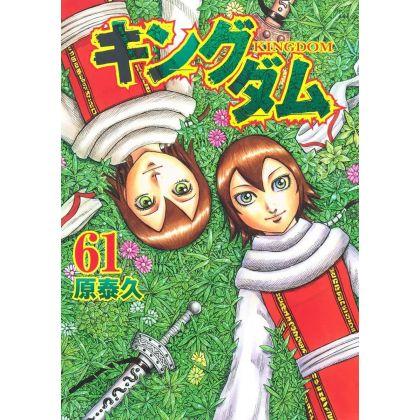 Kingdom vol.61 - Young Jump...