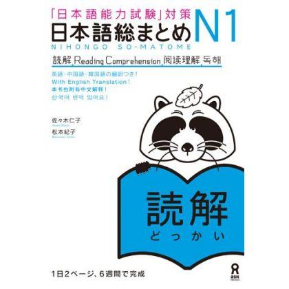 日本語総まとめ N1 読解 (「日本語能力試験」対策)
