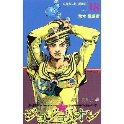JoJolion vol.18- Jump...