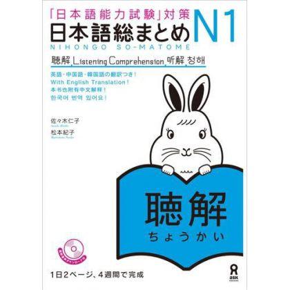 日本語総まとめ N1 聴解 CD2枚付...