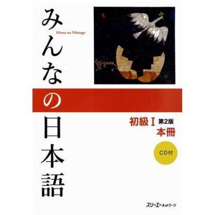みんなの日本語 初級 1