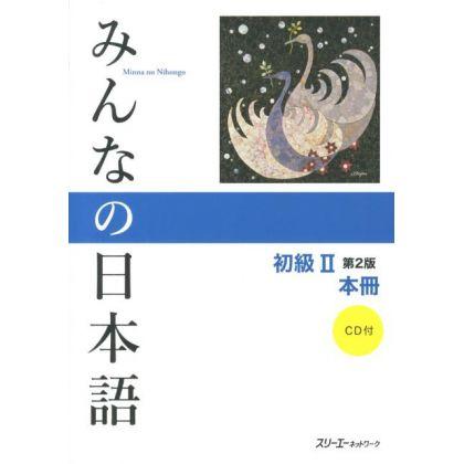 みんなの日本語 初級 2