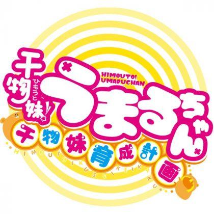 FuRyu Himouto Umaru-chan [ps vita software]