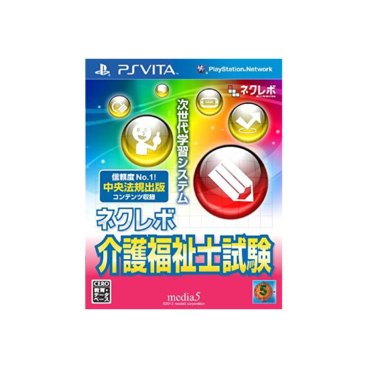 media5 NextRev: Kaigo Fukushishi Shiken PSVita