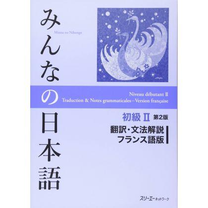 みんなの日本語初級2第2版翻訳・文法解説フランス語版