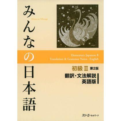 みんなの日本語 初級2 第2版 翻訳・文法解説 英語版