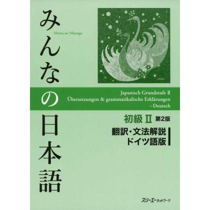 みんなの日本語初級2 第2版 翻訳・文法解説ドイツ語版