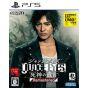 Sega Judge  Eyes PlayStation 5 PS5