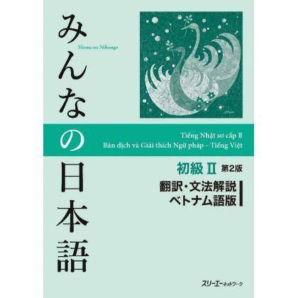 みんなの日本語初級2 第2版 翻訳・文法解説ベトナム語版
