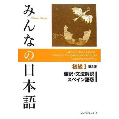みんなの日本語初級I 第2版 翻訳・文法解説スペイン語版