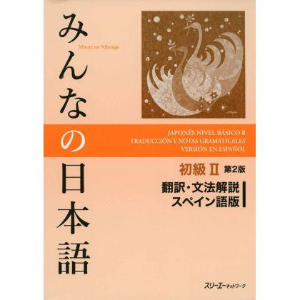 みんなの日本語初級2 第2版 翻訳・文法解説スペイン語版
