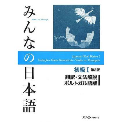 みんなの日本語初級I 第2版 翻訳・文法解説ポルトガル語版