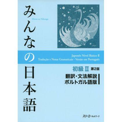 みんなの日本語初級2 第2版 翻訳・文法解説ポルトガル語版