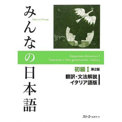 みんなの日本語初級I 第2版 翻訳・文法解説イタリア語版