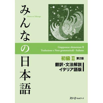 みんなの日本語初級2 第2版 翻訳・文法解説イタリア語版