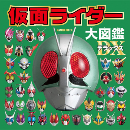Artbook - Kamen Rider...