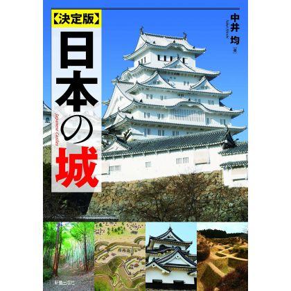 決定版 日本の城 単行本 – 2020/3/19