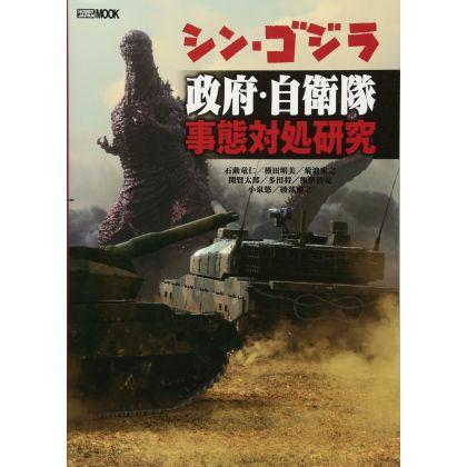 Mook - Shin Godzilla -...