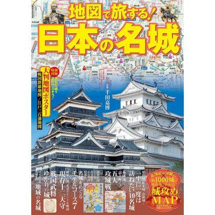 地図で旅する! 日本の名城 (諸ガイド) 単行本 –...