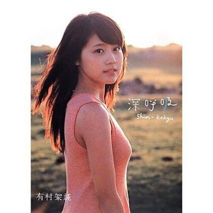 PHOTO BOOK Actrice - Kazumi...