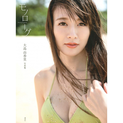 PHOTO BOOK Actrice - Yukari...