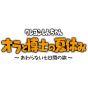 NEOS - Crayon Shin-chan: Ora to Hakase no Natsuyasumi - Owaranai Nanokakan no Tabi for Nintendo Switch
