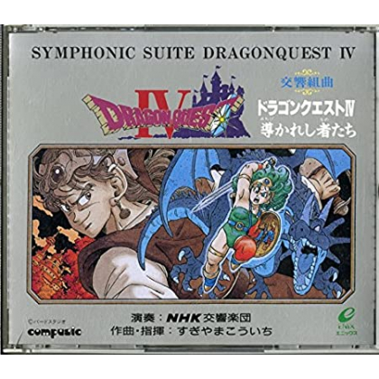 CD GAME - Dragon Quest IV...