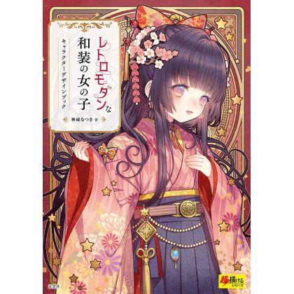 レトロモダンな和装の女の子 キャラクターデザインブック