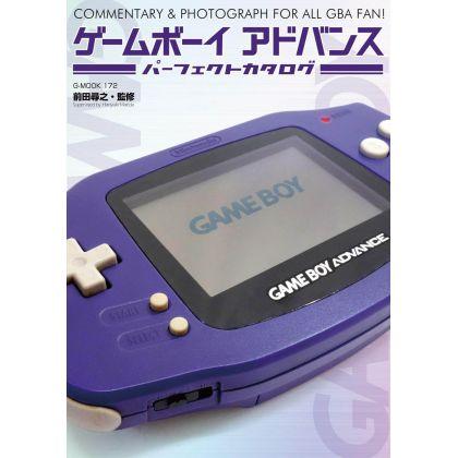 ゲームボーイアドバンスパーフェクトカタログ (G-MOOK)