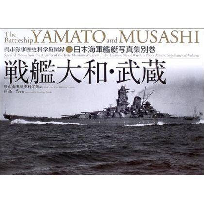 日本海軍艦艇写真集・別巻 戦艦大和・武蔵