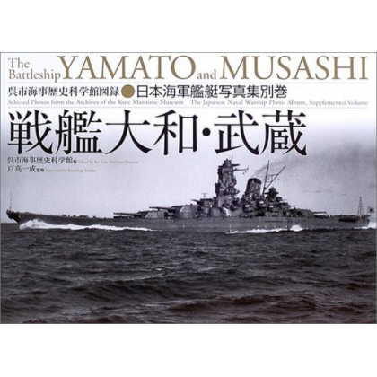 PHOTO BOOK Battleship -...