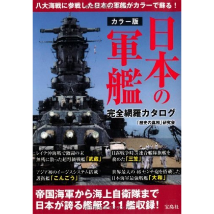 カラー版 日本の軍艦 完全網羅カタログ